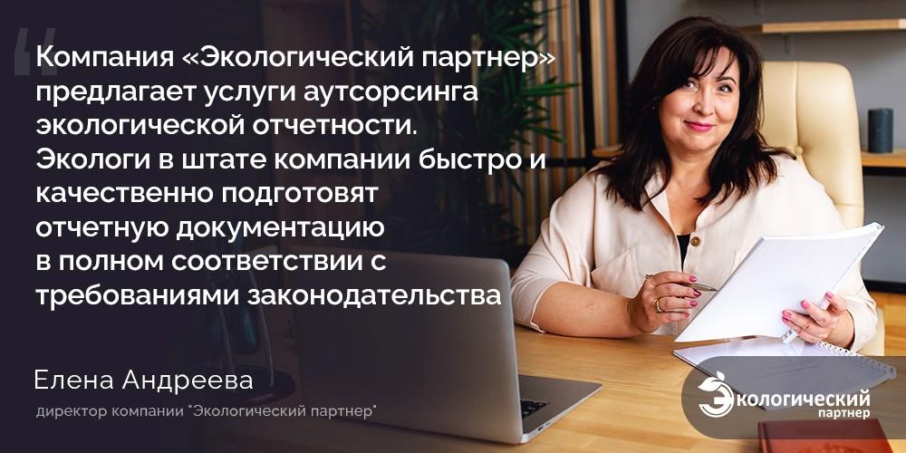 Компания Экологический партнер эколог Елена Андреева. Государственная экологическая статистическая отчетность